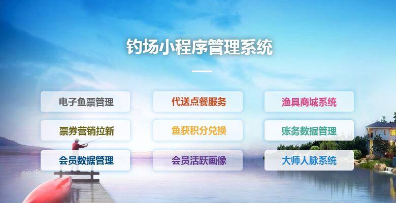 深圳银湖垂钓小程序
